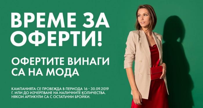 Fashion Days Каталог-Брошура 16 Септември - 30 Септември 2019