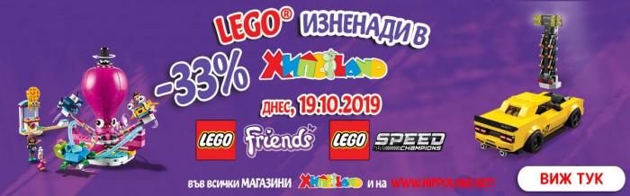 Хиполенд Акция LEGO Изненади 19 Октомври - 20 Октомври 2019