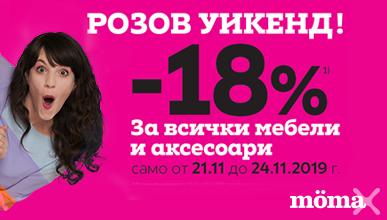 Mömax Розов Уикенд и Каталог-Брошура 18 Ноември – 01 Декември 2019