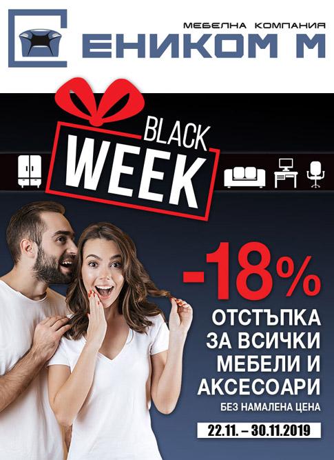 Еником Черна Седмица 22 Ноември - 30 Ноември 2019