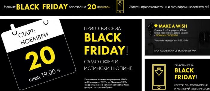 Fashion Days Черен Петък 20 Ноември – 24 Ноември 2019