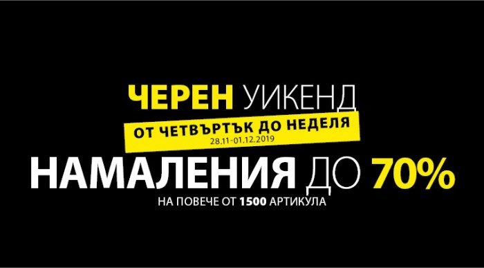 JYSK Черен Уикенд и Каталог-Брошура Спестете до -50% 28 Ноември - 11 Декември 2019