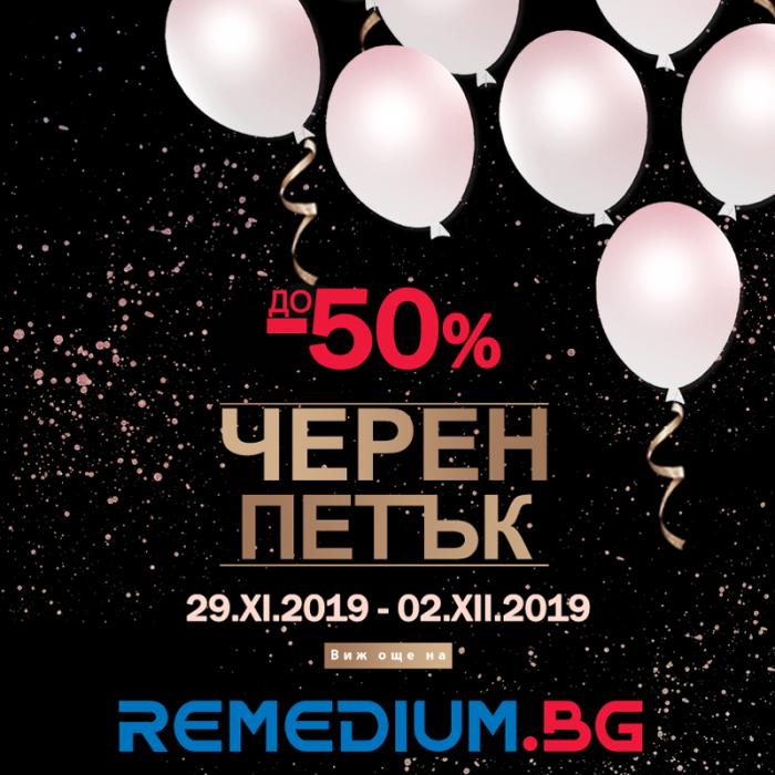 Аптеки Ремедиум Каталог-Брошура 29 Ноември - 02 Декември 2019