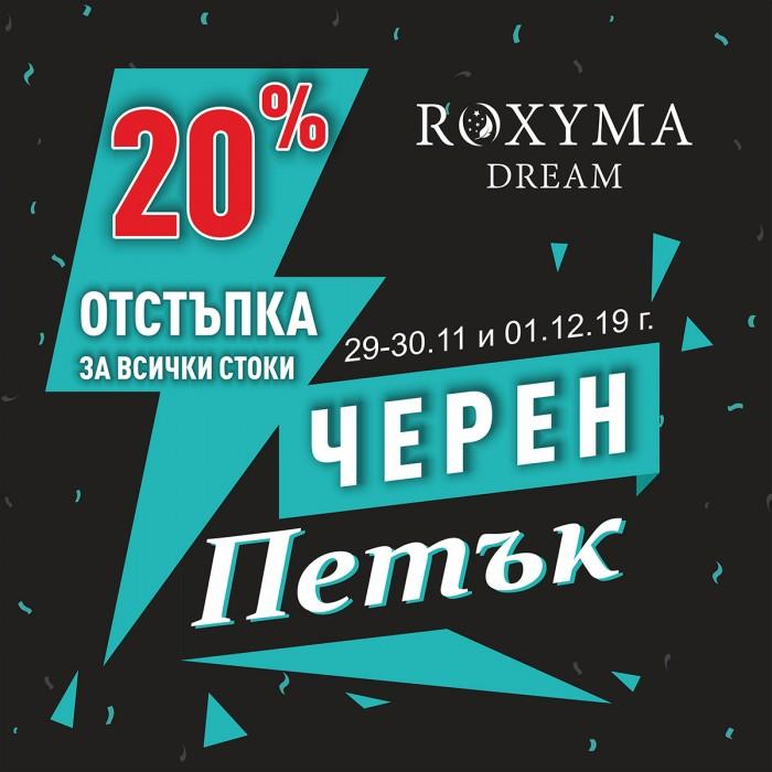 Roxyma Dream Черен Петък 29 Ноември - 01 Декември 2019