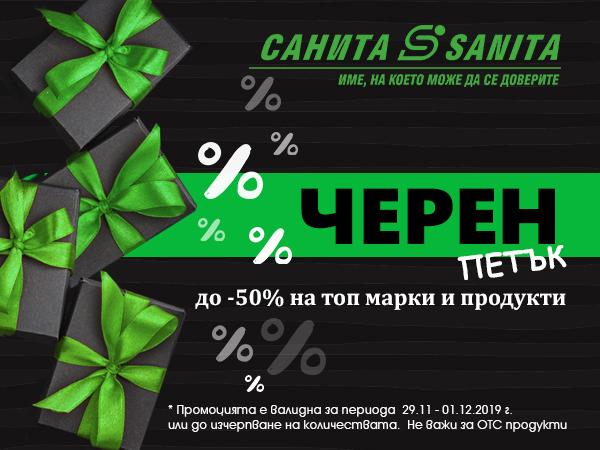 Аптеки Санита Черен Петък 29 Ноември - 01 Декември 2019