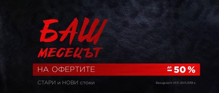 Техномаркет Акция Баш Месецът на Офертите 01 Ноември - 30 Ноември 2019
