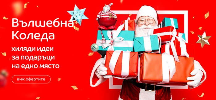eMAG Акция Идеи за Подаръци 09 Декември - 25 Декември 2019