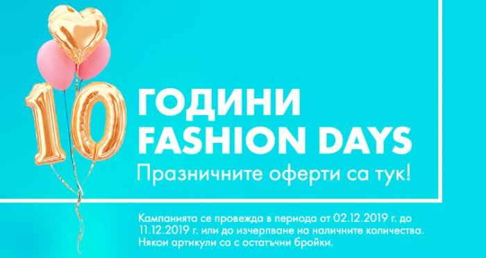 Fashion Days Акция Рожден Ден 10 Години 02 Декември - 11 Декември 2019