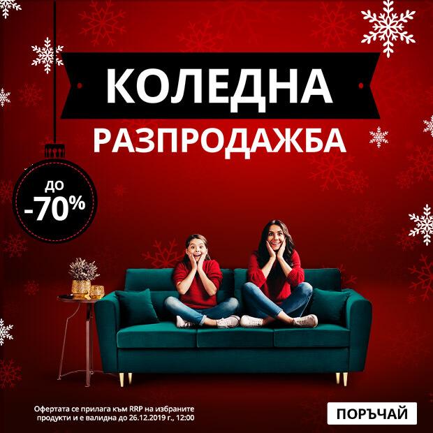 Vivre.bg Коледна Разпродажба 19 Декември - 26 Декември 2019