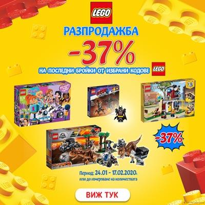 Хиполенд Разпродажба на LEGO 24 Януари - 17 Февруари 2020