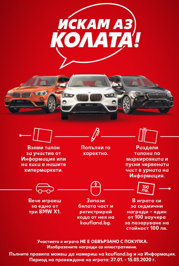 Кауфланд Каталог Брошура BMW Игра и Уикенд Оферти 27 Януари - 02 Февруари 2020