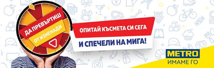 Метро Каталози и Брошури 30 Януари - 05 Февруари 2020