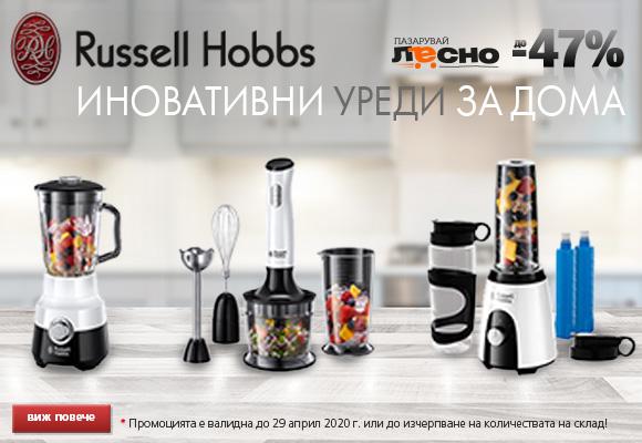 Пазарувай Лесно Акция Russel Hobbs 30 Март – 29 Април 2020