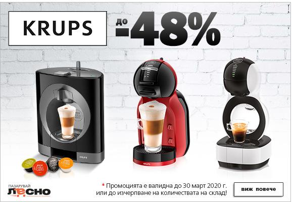 Пазарувай Лесно Акция Krups 13 Март – 30 Март 2020