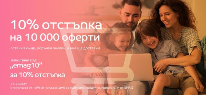 eMAG Акция -10% 24 Март – 27 Март 2020