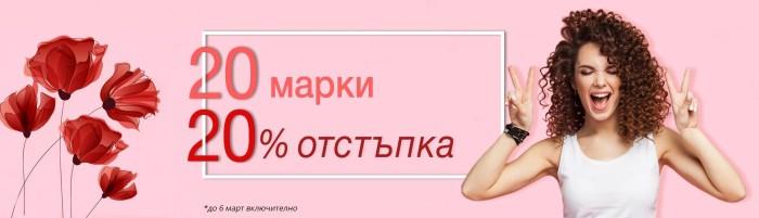Zlatnaribka.com Намаление за 8-ми Март 05 Март – 06 Март 2020