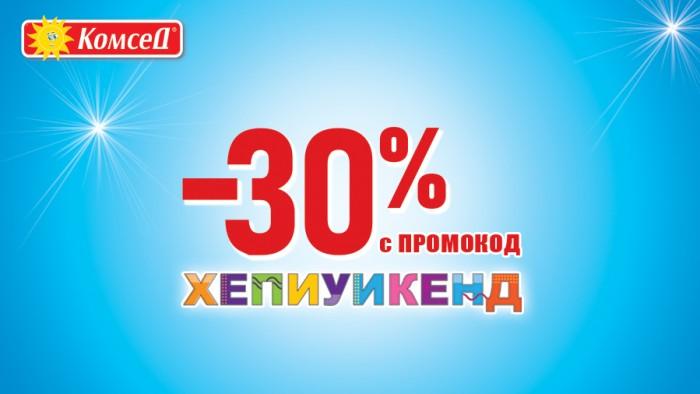 Комсед Каталог-Брошура Happy Weekend 15 Май - 17 Май 2020