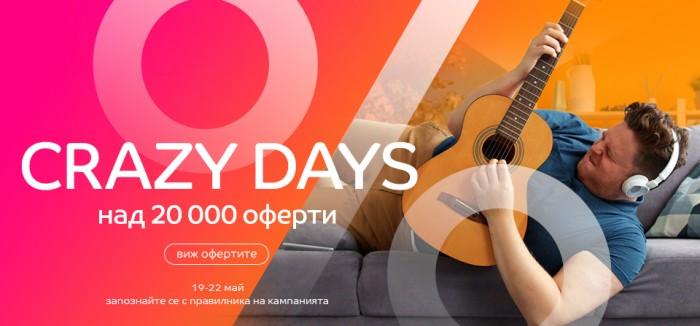 eMAG Акция Crazy Days 19 Май - 22 Май 2020