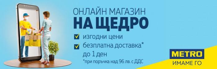 Метро Каталози и Брошури 21 Май - 27 Май 2020