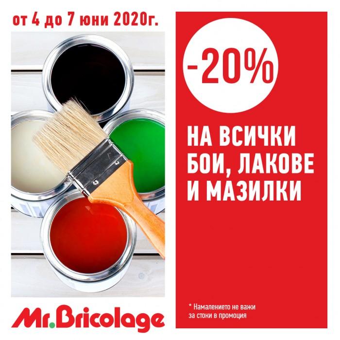 Мосю Бриколаж Акция Бои, Лакове, Мазилки 04 Юни - 10 Юни 2020