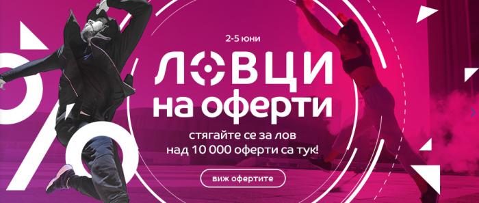 eMAG Промоция Ловци на Оферти 02 Юни - 05 Юни 2020