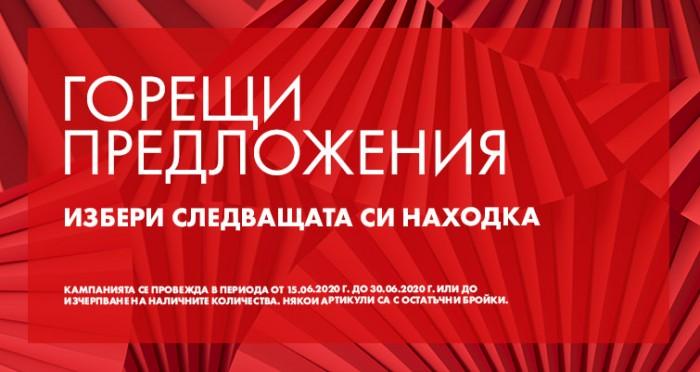Fashion Days Акция Горещи Предложения 15 Юни - 30 Юни 2020