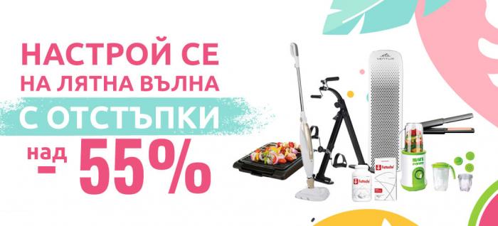 TV Boutique Промоция Лятна Вълна 10 Юни - 15 Юни 2020