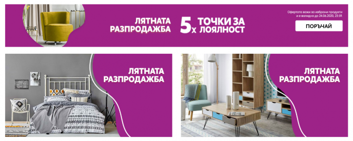 Vivre.bg Лятна Разпродажба 18 Юни - 24 Юни 2020