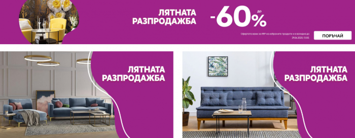 Vivre.bg Лятна Разпродажба 23 Юни - 29 Юни 2020