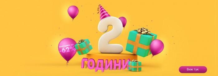 Alleop Акция Рожден Ден 2 Години 10 Август - 16 Август 2020