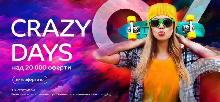 eMAG Акция Училище и Crazy Deals 01 Септември - 04 Септември 2020