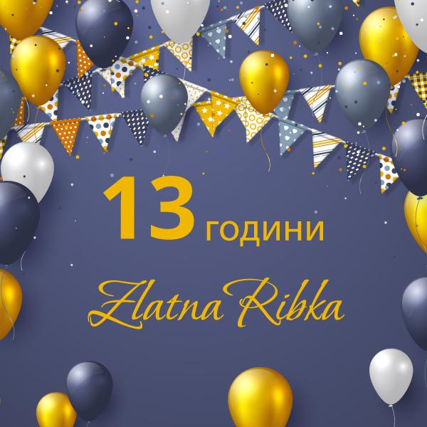 Zlatnaribka.com Отстъпка Рожден Ден 13 Години 14 Септември - 18 Септември 2020