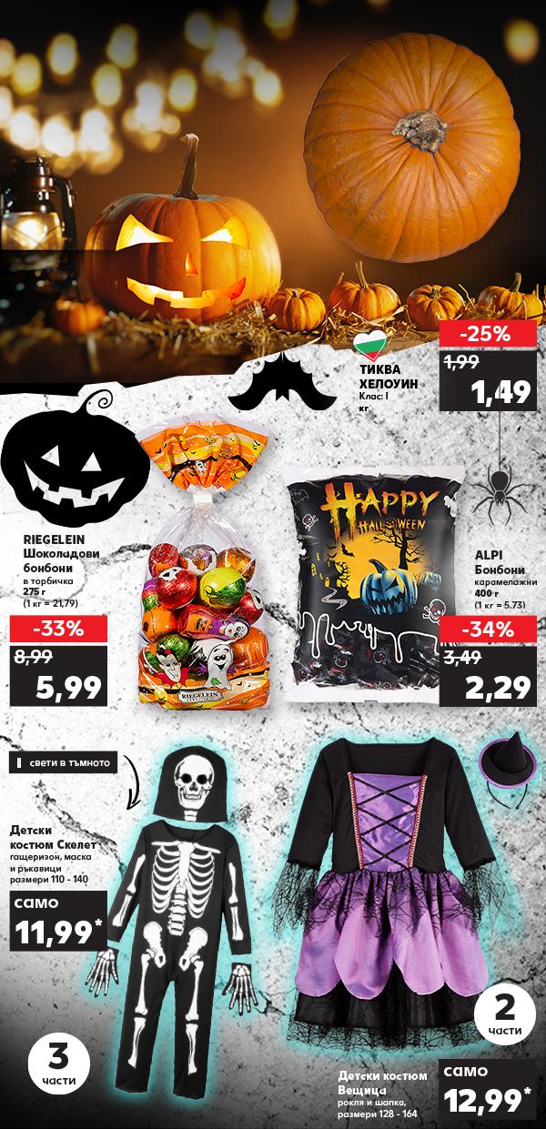 Кауфланд Каталог Брошура Вестник и Хелоуин Промоции19 Октомври – 25 Октомври 2020