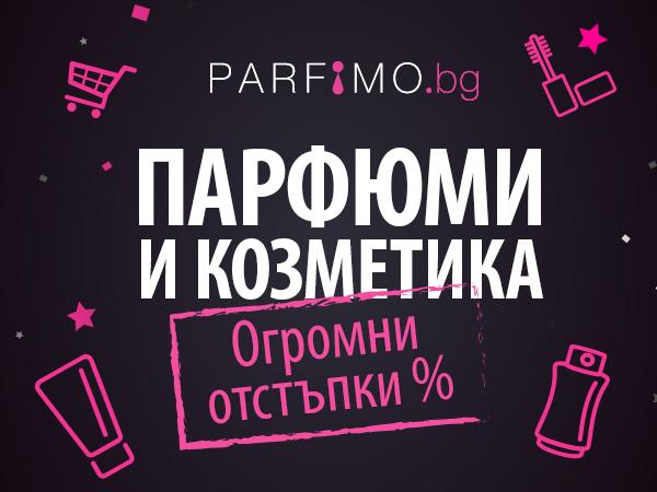 Parfimo.bg Черен Петък 18 Ноември - 30 Ноември 2020