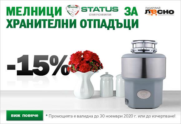 Status_580x400