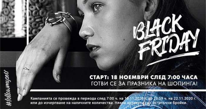 Fashion Days Черен Петък 18 Ноември – 22 Ноември 2020