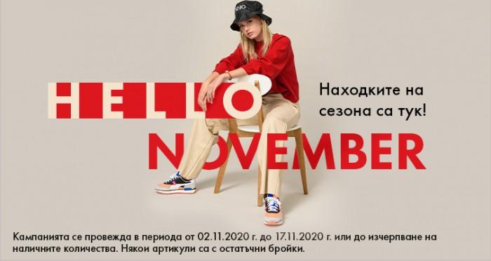Fashion Days Акция Находки на Сезона 02 Ноември – 17 Ноември 2020