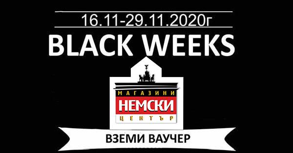 Магазини Немски Център Черни Седмици 16 Ноември – 29 Ноември 2020