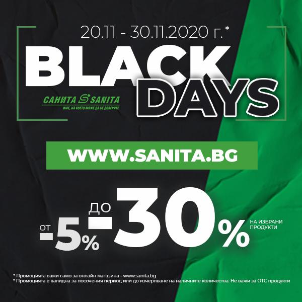 Аптеки Санита Black Days 20 Ноември – 30 Ноември 2020