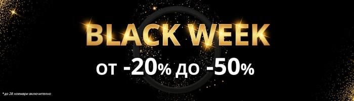 Zlatnaribka.com Черна Седмица 20 Ноември – 28 Ноември 2020