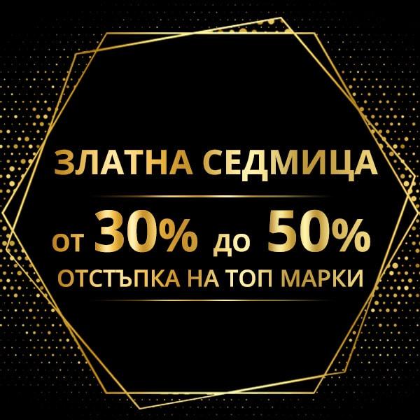 Zlatnaribka.com Намаление до 50% 09 Ноември – 14 Ноември 2020