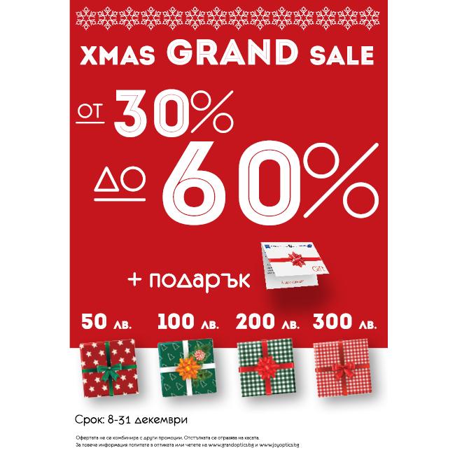 Grand и Joy Оптики Коледно Намаление 08 Декември – 31 Декември 2020