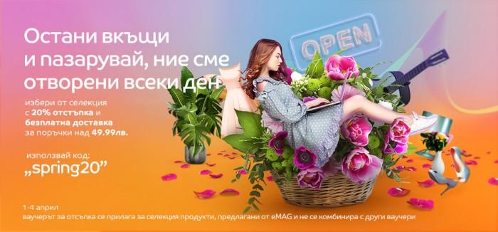 eMAG Код за Отстъпка 01 Април – 04 Април 2021