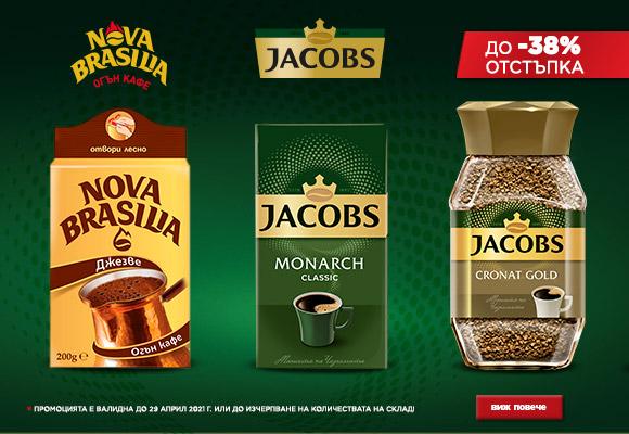 - Промоции Jacobs, Nova Brasilia, България - до 29 Април 2021