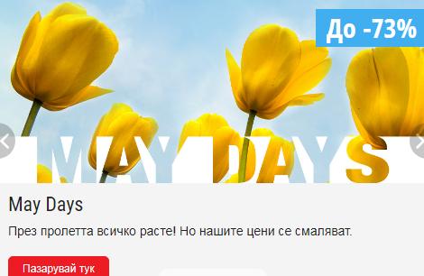 Top Shop Промоция Майски Дни 07 Май – 25 Май 2021