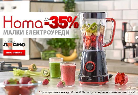 Homa_580x400