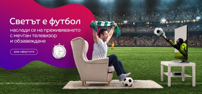 eMAG Акция Светът е Футбол 08 Юни - 13 Юни 2021