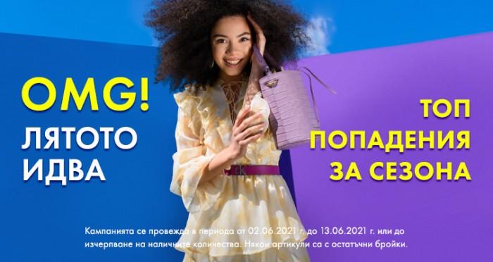 Fashion Days Акция Лятото Идва 02 Юни – 13 Юни 2021