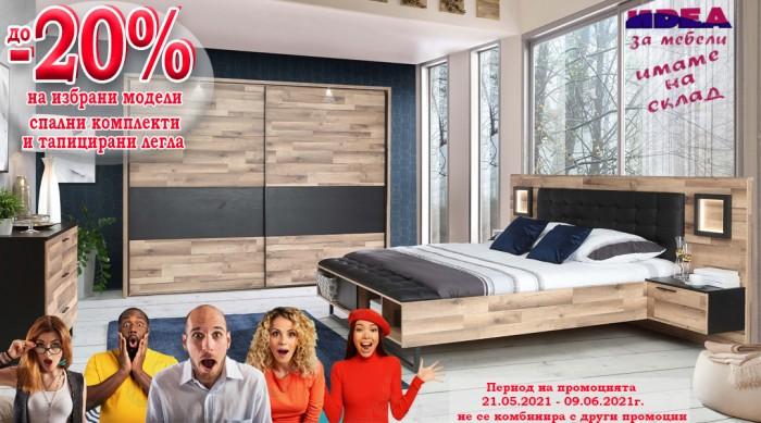 Мебели Идеа Намаление на Спални и Матраци до 09 Юни 2021