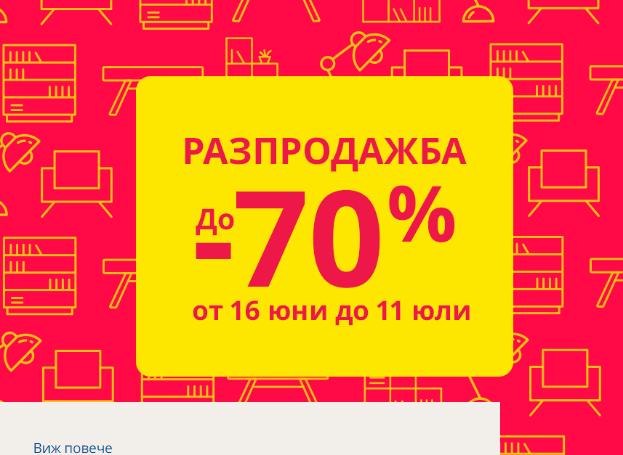 ИКЕА Разпродажба 16 Юни - 11 Юли 2021
